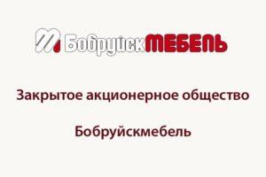 Комплекты мебели для кабинетов и библиотек Бобруйскмебель