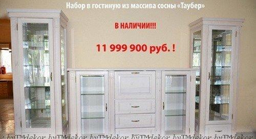 """Гостиная """"Таубер"""""""