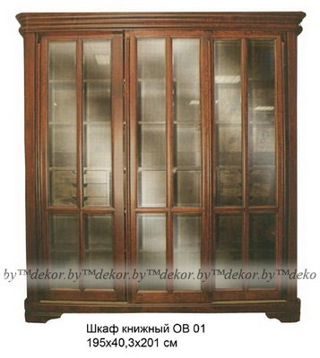 "Шкаф для книг ""Луи Филипп"" OB 26.01"